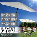【送料無料】ガーデンパラソル パラソル ビーチパラソル 傘 ガーデン バーベキュー 「ブルーム」(アイボリー・φ230cm) 日除け 日よけ 春 ガーデン