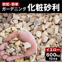 砂利 化粧砂利 砕石 【ミックスイエロー】15〜20mm 600kg 【30袋・10平米セット】 【防犯に最適】