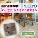 10枚セット価格 TOTO社製!バーセアタイル MT03 セサミブラウン 300×300mm 厚さ28mm(タイル+樹脂)