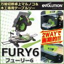 エボリューション FURY6(フューリー6) 210mm 2WAY丸ノコ 万能切断卓上マルノコ&木工専用テーブルソー