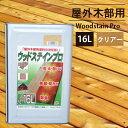 塗料 木部 屋外用 保護塗料 ウッドステインプロ 16L クリアー 楽天1位獲得 ウッドデッキ 木材 防腐 防虫 防カビ 浸透性 油性 紫外線 撥水
