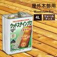 塗料 木材 保護塗料 ウッドステインプロ 4L ウォールナット 楽天1位獲得 『木部塗料 防腐 防虫 防カビ 浸透性 油性 紫外線 撥水 ウッドデッキ』