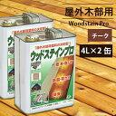 塗料 木部 屋外用 保護塗料 ウッドステインプロ 4L×2缶 チーク 楽天1位獲得 ウッドデッキ 木材 防腐 防虫 防カビ 浸透性 油性 紫外線 撥水