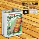 塗料 木部 屋外用 保護塗料 ウッドステインプロ 4L ホワイト 楽天1位獲得 ウッドデッキ 木材 防腐 防虫 防カビ 浸透性…