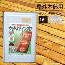 塗料 木部 屋外用 保護塗料 ウッドステインプロ 16L ホワイト 楽天1位獲得 ウッドデッキ 木材 防腐 防虫 防カビ 浸透性 油性 紫外線 撥水