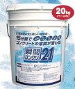 コンクリート補修剤 「瞬間コンクリ21」 (20.0kg) 【最短15分で固まる】