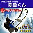 電動除雪機 家庭用 雪かき機 除雪くん (約16.8kg)  Theバーゲン