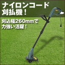 ナイロンコード式電動刈払機 スチールハンドル伸縮式 草刈機 芝刈り機 Theバーゲン あす楽