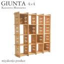 シェルフ ラック 棚 木製 GIUNTA 4×4 ジュンタ シェルフ W1485 白木 miyakonjo product ※関東以北+4500円
