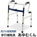 固定型歩行器歩行補助具 あゆむくん