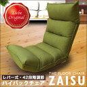 【期間限定価格】座椅子 座いす リクライニング レバー式 ハイバック 低反発 チェア [ZAISU] [グリーン] 1人掛け 座イス 【送料無料】 秋の生活応援セール