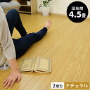 フローリングカーペット 【ウッドカーペット 団地間 4.5畳 ナチュラル色】 242×245cm