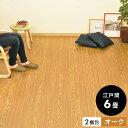フローリングカーペット 【ウッドカーペット 江戸間 6畳 オーク色】 260×350cm 2梱包