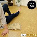 フローリングカーペット 【ウッドカーペット 江戸間 6畳 ナチュラル色】 260×350cm 2