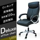 パソコンチェア デスクチェア チェア オフィスチェア レザー 革張り 『L003』 ブラック プレジデントチェアー 書斎 椅子