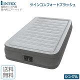 INTEX ベッド 電動 エアーベッド シングル 『ツインコンフォートプラッシュ ミッドライズ エアベッド TWIN (シングル)』 67765 90日保証 エアーマット インテックス