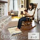 ロッキングチェア 木製 (R3175) ショパン カラー:オ...