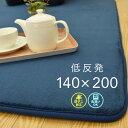 【15%OFFクーポン対象】 ラグ 低反発 140×200c...