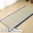 ごろ寝マット 80×180cm い草 エース 7521909...