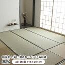 上敷 黒松 江戸間3畳 176×261cm 樹脂加工 日本製 1101833