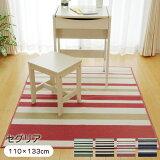 デスクカーペット デスクマット チェアマット 『セグリア』 110×133cm 学習机 椅子マット ルームマット