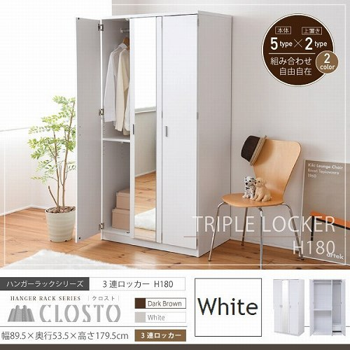 3連ロッカー 『Closto』 高さ180 ホワイト (FRM-2006-WH) 鏡付き 衣類 収納 クローゼット ミラー