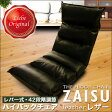 座椅子 座いす リクライニング レバー式 ハイバック 低反発 チェア [ZAISU レザー] [ブラック] 1人掛け 座イス 【送料無料】
