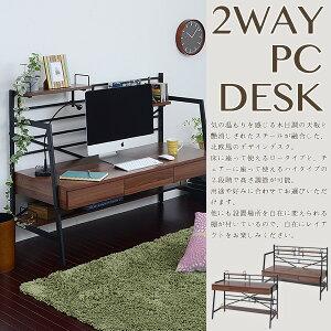 2WAYパソコンデスクロータイプ120幅(KKS-0009-BR)デスクパソコンリビング収納
