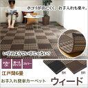 ラグ 『ウィード』 江戸間6畳 (約261×352cm) い草風 PPカーペット 洗える 純国産 日本製 2116906/2117006