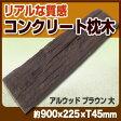 コンクリート枕木・アルウッド大/ダークブラウン 約T45×W225×L870〜880 (20.0.kg)