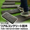 【期間限定 ポイント4倍 2/23 9:59まで】リアルコンクリート枕木 ・T45×W210×L420mm (約5.5kg)