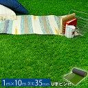 【全品クーポンで10%OFF 7/14 20:00~7/16 23:59】 人工芝 ロール 芝生 1m×10m 芝丈35mm セット パークシアライト