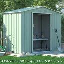 【送料無料】物置 メタルシェッド 001 ライトグリーン&ベ...