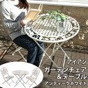 カーデン テーブル セット アンティークホワイト チェア ガーデンテーブル 3点セット 折りたたみ ガーデン用品 ベランダ ガーデニング 送料無料