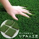 [サンプル人工芝1] 人工芝 サンプルセット 4種 [芝質の違い3パターン + 芝丈短め] 【代金引換不可】