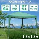 【送料無料】タープ テント タープテント ワンタッチタープ ...