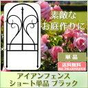 【送料無料】アイアンフェンスショート単品 ガーデン ブラック...