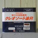 高性能木材防腐剤 ドラム缶販売: クレオソート油R 200L缶