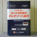 RoomClip商品情報 - 環境配慮型 強力木材防腐剤 クレオソート油R 14kg