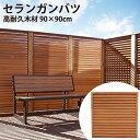 フェンス 木製 目隠し ルーバーフェンス セランガンバツー (90×90cm) 02P03Dec16