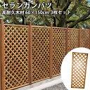 【エントリーでポイント5倍 4/14 20:00〜4/20 23:59】 フェンス 木製 ラティスフェン