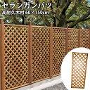 フェンス 木製 ラティスフェンス セランガンバツー (60×150cm) Theバーゲン 02P28Sep16