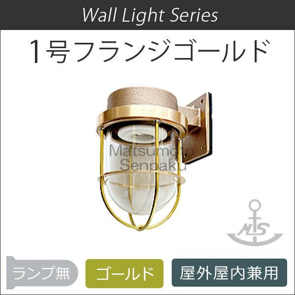 マリンランプ 1号フランジ ゴールド (1.5kg) 1-FR-G マリンライト <屋外上…...:diy-liebe:10014541