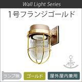 <照明・ライト・ランプ・船舶照明>真鍮マリンランプ 1号フランジゴールド(1.5kg)<屋外上向き設置不可><エクステリアのリーべ>【HLSDU】【141101coupon500】