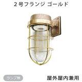 【ガーデンライト】真鍮製ガーデンライト。日本製で安心の船舶用照明。イメージががらっと変わります!【スーパーSALE期間!照明・ライト・ランプ・船舶照明>真鍮マリンランプ 2号フラン