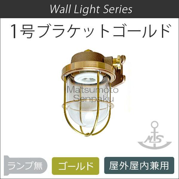 マリンランプ 1号ブラケット ゴールド (1.4kg) 1-BR-G マリンライト <屋外…...:diy-liebe:10014544