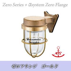 マリンランプ ゼロフランジ ゴールド (1.1kg) ZR-FR-G マリンライト <屋外…...:diy-liebe:10032917