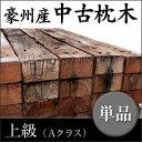 枕木 中古 豪州産 アンティーク 上級(Aクラス約12.5~13×22.5~25×200~210cm(約50kg)【要-荷下し手伝】