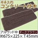 コンクリート枕木・アルウッド中/ダークブラウン 約T45×W225×L675〜655mm (15.0kg)