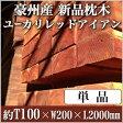 枕木 豪州産 高耐久ユーカリレッドアイアン 10×約20×200cm(約40kg)【ガーデニング ウッドデッキ 土留】 コンクリートもあり